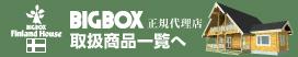 BIGBOX ウェブサイトへ
