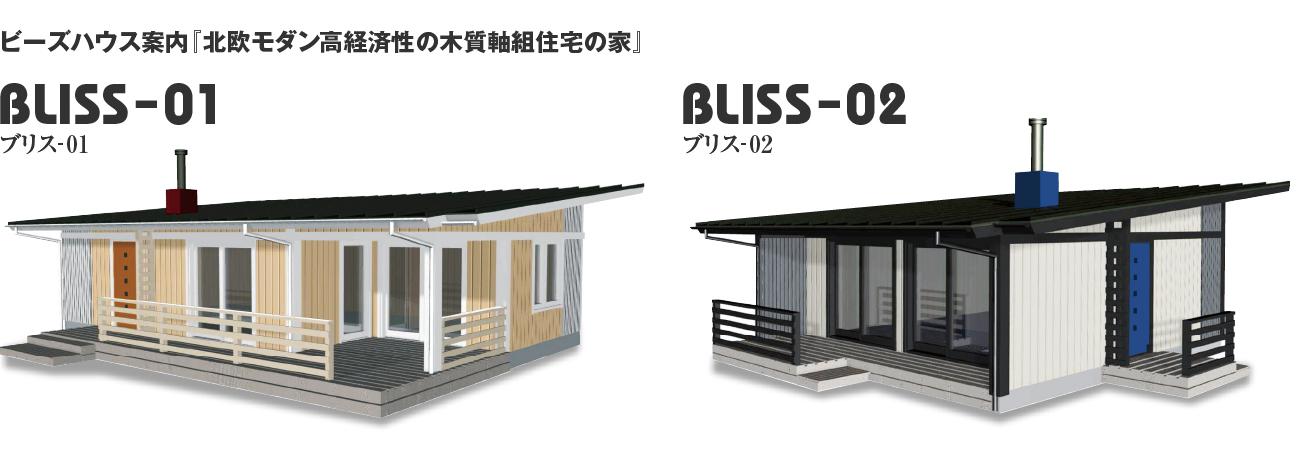 ビーズハウス ブリス モデル紹介
