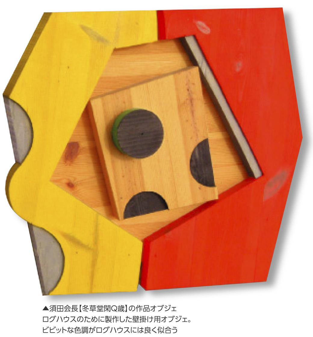 須田会長の作品オブジェ