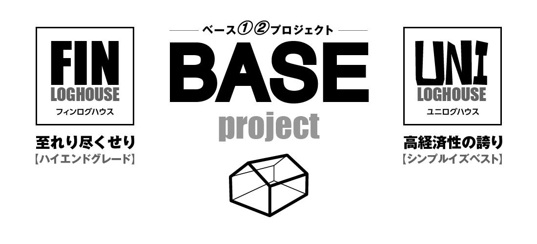 ログハウス比較,BASE PROJECT