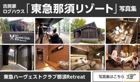 東急ハーヴェスト,那須高原の熊野檜造り高級リゾート「古民家ログハウス」写真集
