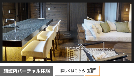 東急ハーヴェスト,那須高原の熊野檜造り高級リゾート「古民家ログハウス」