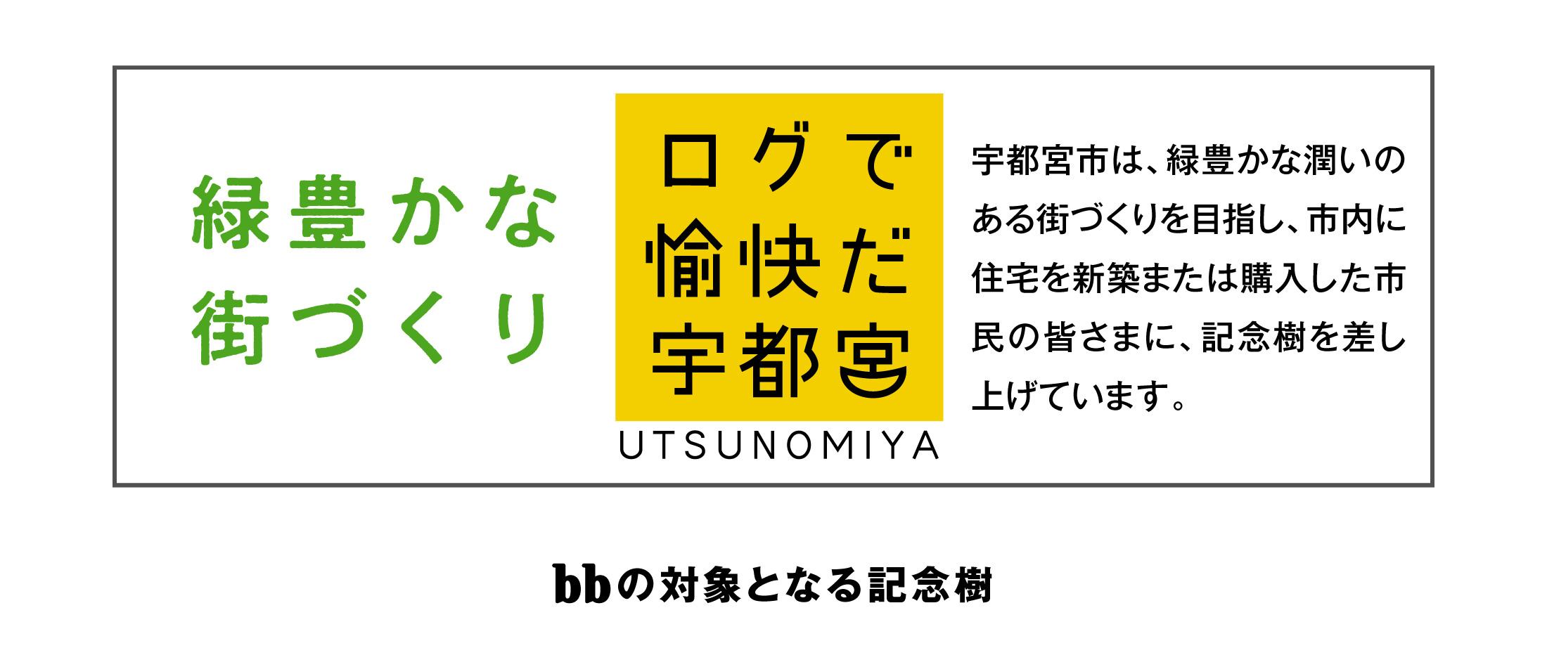 栃木県宇都宮市,緑豊かな街づくり