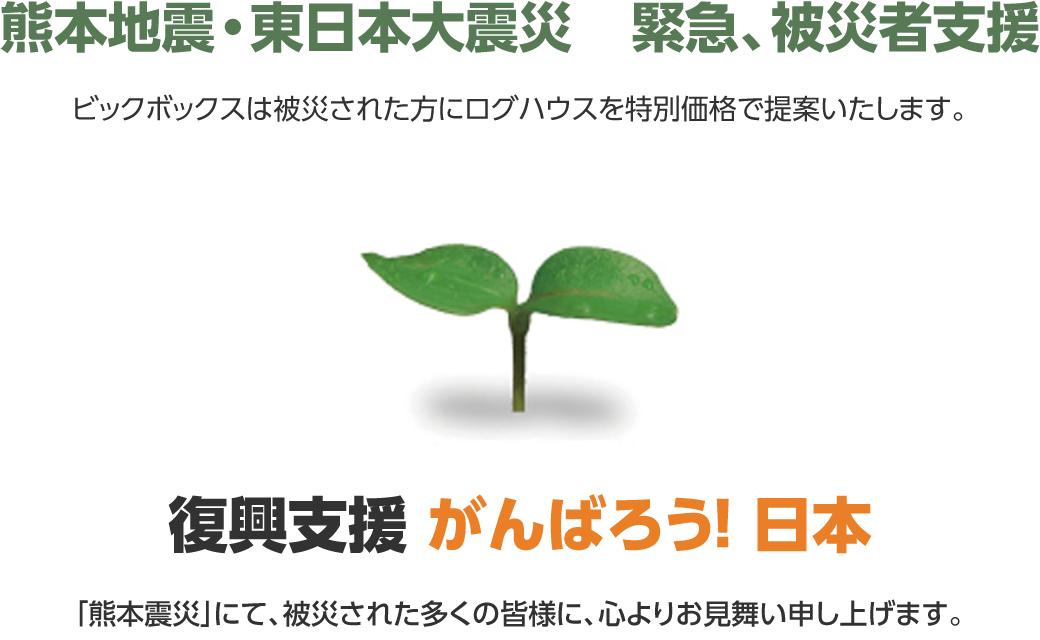 復興支援、熊本地震・東日本大震災