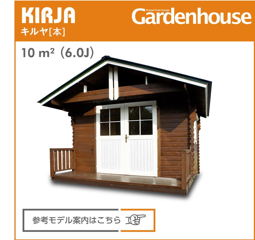 ガーデンハウス,サウナ小屋,キルヤ