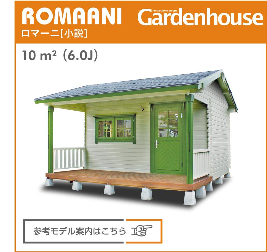 ガーデンハウス,サウナ小屋,ロマーニ