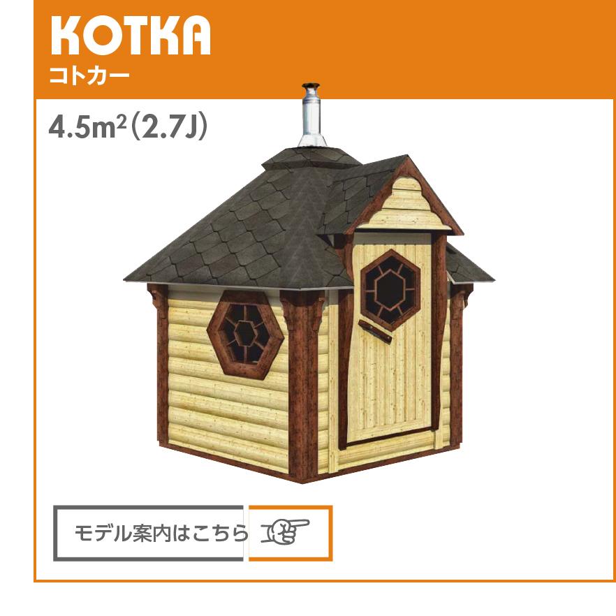 サウナ小屋,コトカー