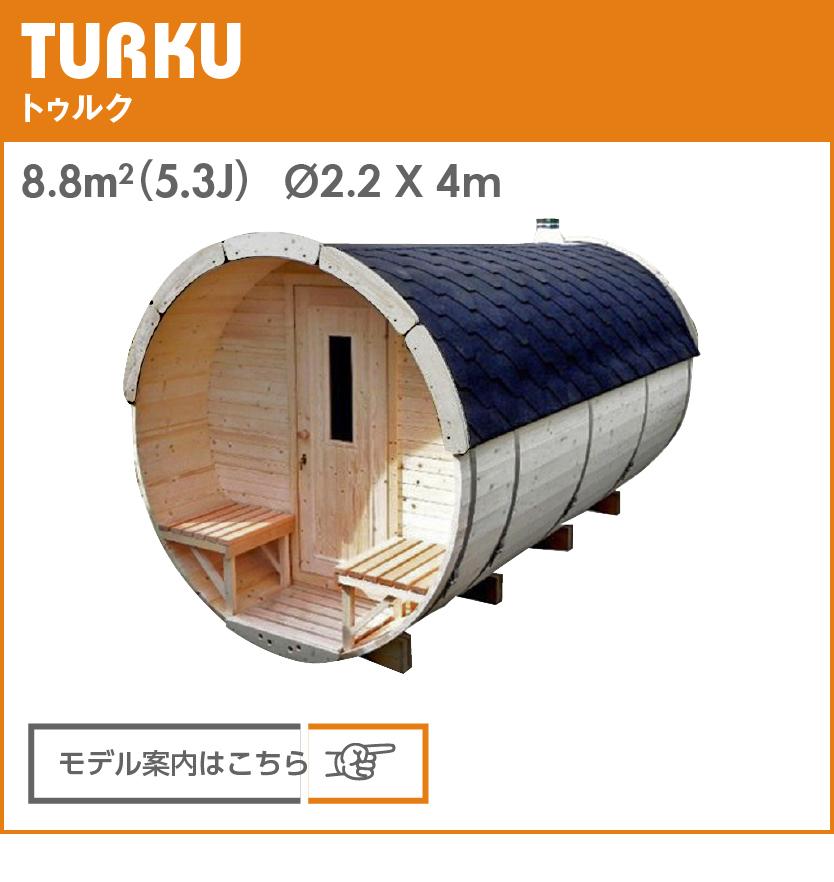サウナ小屋,トゥルク