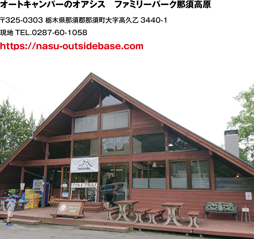 栃木県,那須高原,ファミリーパーク那須高原,センターハウス