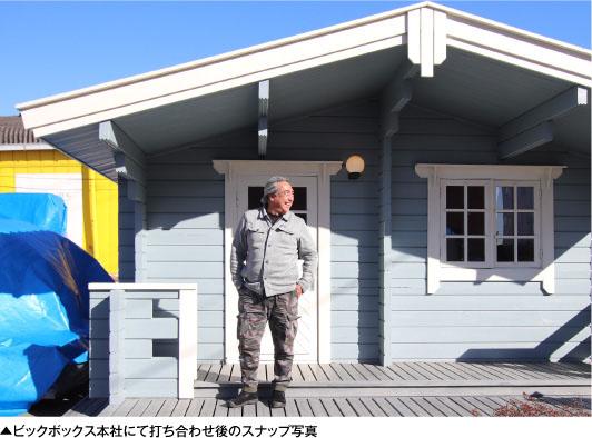 ログハウス,田中ケン,ousidecamp