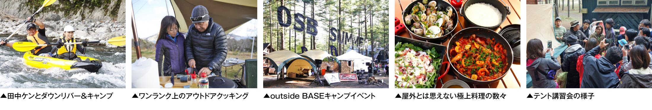 ログハウス,田中ケン,ousidecamp体験