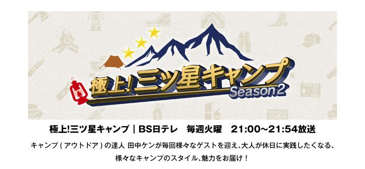 BS日テレ,三ツ星キャンプ