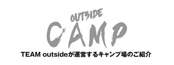 TEAMoutsideが運営するキャンプ場のご紹介