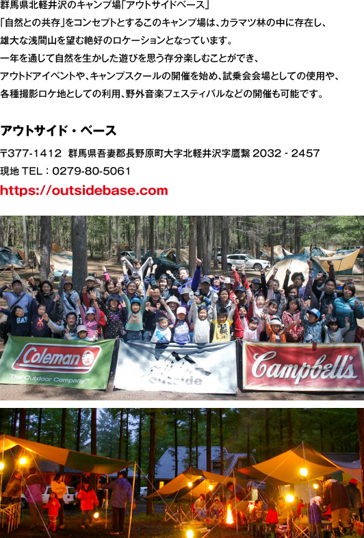 群馬県,北軽井沢,アウトサイドベース,紹介