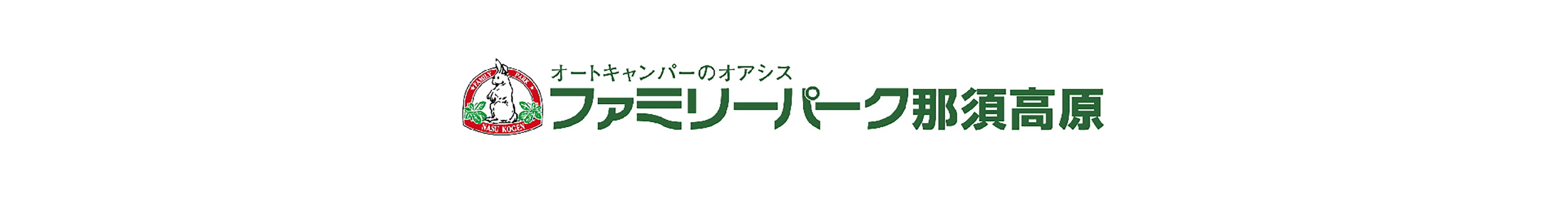 栃木県,那須高原,ファミリーパーク那須高原