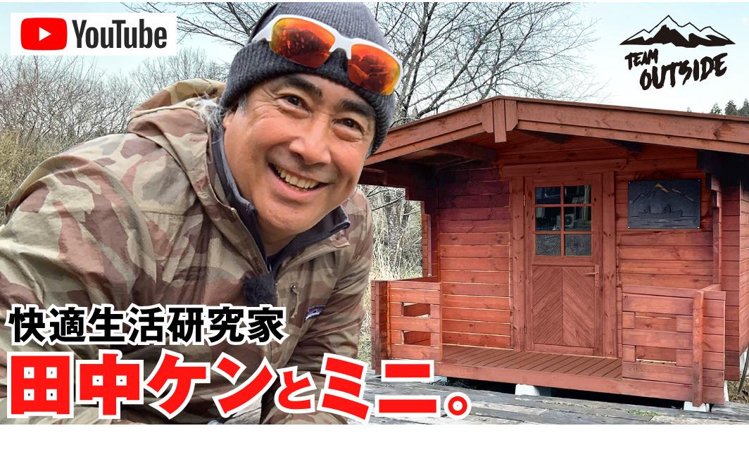田中ケン,youtube