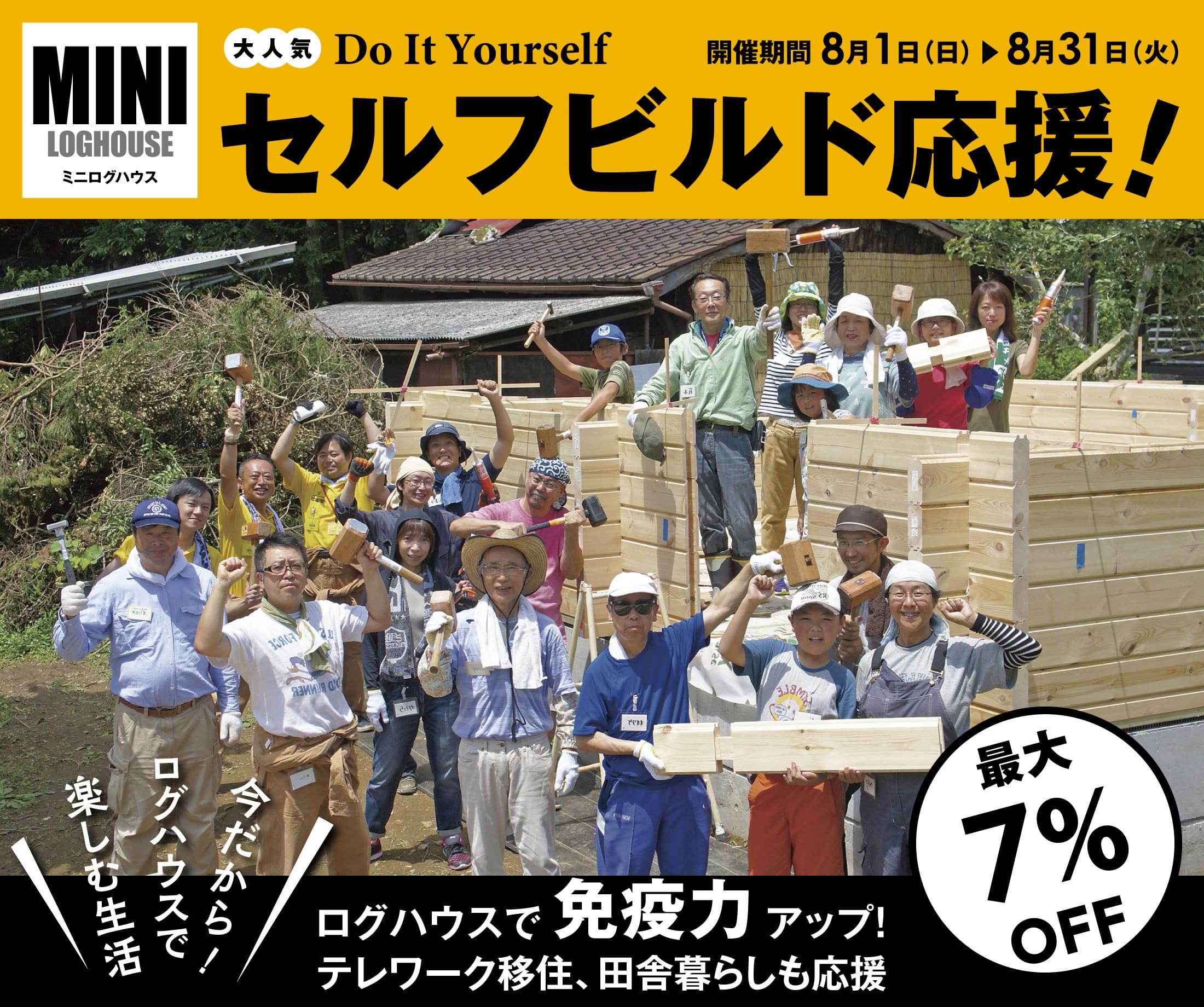 ビックボックスのミニログハウス。セルフビルド応援キャンペーン。通常キット価格より最大7%OFF!