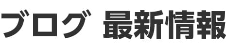 News-ブログ情報-