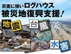 災害に強いログハウス。ビックボックスではログハウスでの被災者復興支援を受付けております。