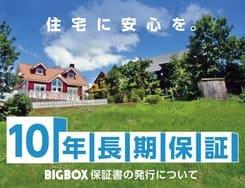 ビックボックスのログハウスは10年長期保証付き。保証基準に基づいた保険付保証書を発行いたします。