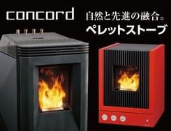 本物の炎の暖房器具、ログハウスを彩るお洒落感覚の次世代ペレット燃料ストーブ