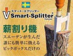 ログハウス生活に欠かせないスウェーデンが生んだ人間工学に基づいた薪割り機