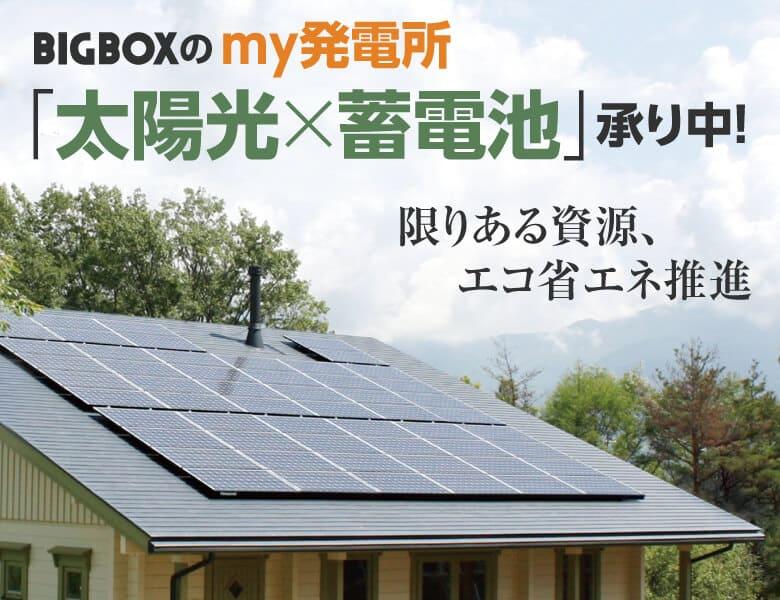 パネル1枚から始める太陽光蓄電池付きの太陽光発電セット