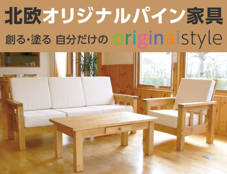 自分だけのオリジナル北欧オリジナルパイン家具でログハウスを彩る。