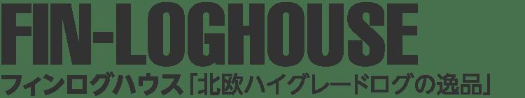 ログハウス-LOG HOUSE-
