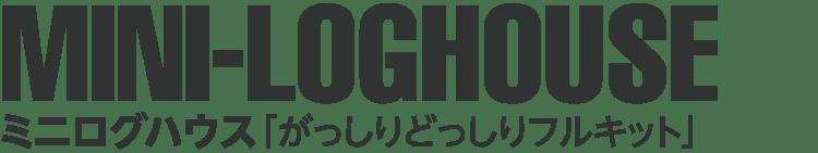 ミニログハウス-MINI-LOGHOUSE-