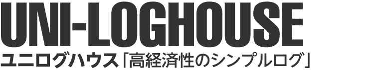 ユニログハウス-UNI-LOGHOUSE-