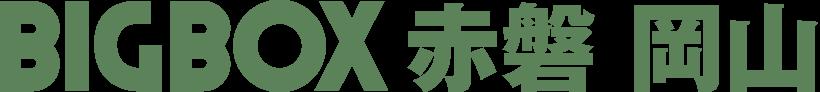 BIGBOX赤磐岡山 (有)ソフィア住宅工房