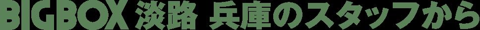 BIGBOX淡路兵庫 滝本建装のスタッフから