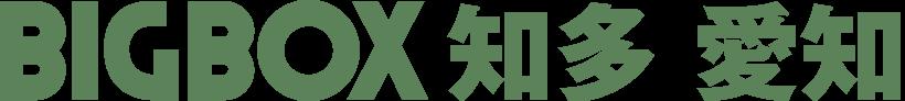 BIGBOX知多愛知 (株)スペンドハウスホールディングス