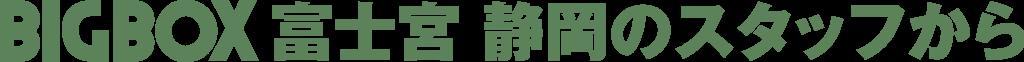 BIGBOX富士宮静岡 (有)田中建設のスタッフから