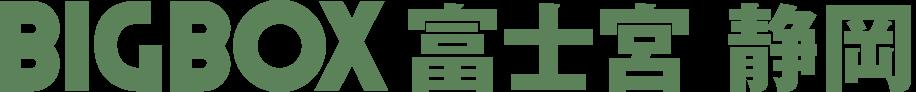 BIGBOX富士宮静岡 (有)田中建設