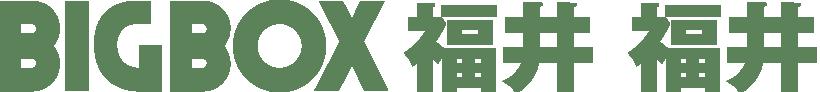 BIGBOX福井福井 (株)いわほり