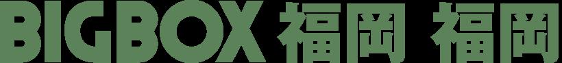 BIGBOX福岡福岡 (株)中原建設