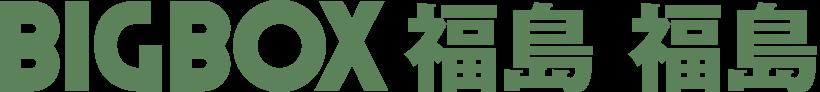 BIGBOX福島福島 (有)ASP