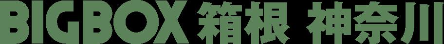 BIGBOX箱根神奈川 歩建築工房