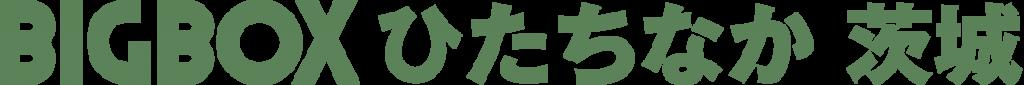 BIGBOXひたちなか茨城 マイホーム改善センター株式会社