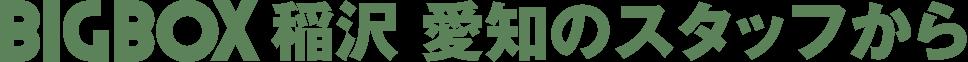 BIGBOX稲沢愛知 (有)野村緑華のスタッフから