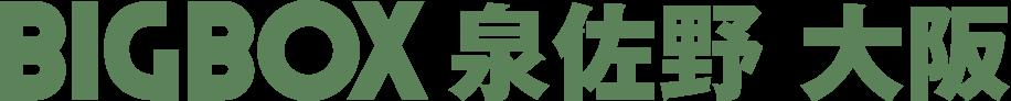 BIGBOX泉佐野大阪 (株)ユニーズ