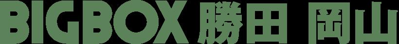 BIGBOX勝田岡山 (株)イマジン