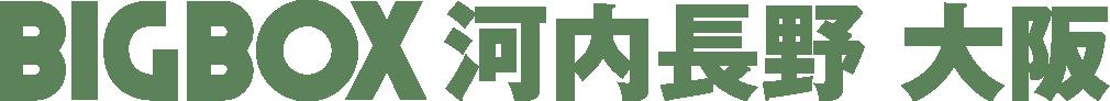 BIGBOX河内長野大阪 日本北海建設