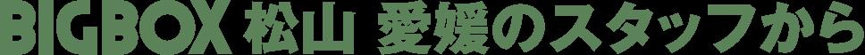 BIGBOX松山愛媛 (株)ラージハウスのスタッフから