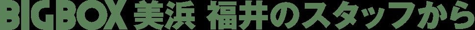 BIGBOX美浜福井 (株)谷口工務店のスタッフから