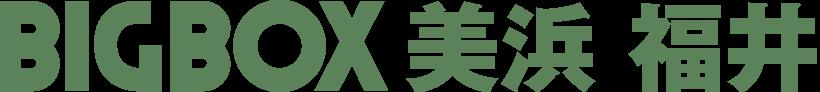 BIGBOX美浜福井 (株)谷口工務店