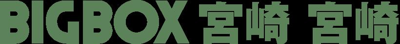 BIGBOX宮崎宮崎 ログハウス・ビルド