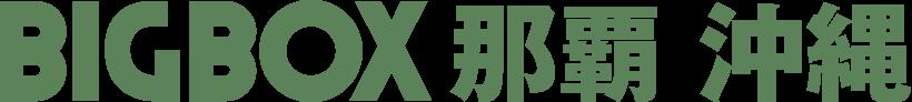 BIGBOX那覇沖縄 あかりハウジング